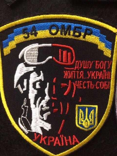 """Шеврон """"54 ОМБР"""""""