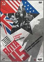 DVD-диск. Ялта 45 (А. Голубєв) (Росія, 2011)