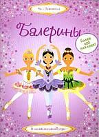 Балерины (Супернаклейки)