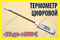 Термометр цифровой №5-т белый кухонный пищевой градусник мясной щуп