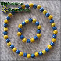 Буси з браслетом жовто-блакитні