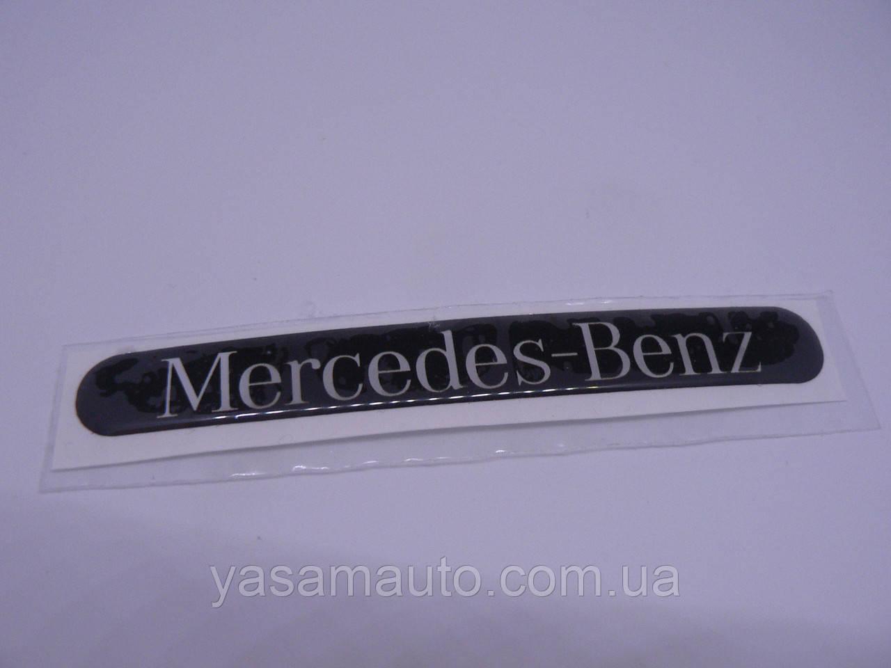 Наклейка s надпись Mercedes - Benz 109х14х1мм силиконовая на авто эмблема логотип Мерседес Бенц без эмблемы