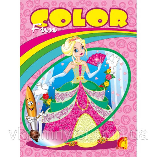 Принцеси. Водяна розмальовка. Fun color
