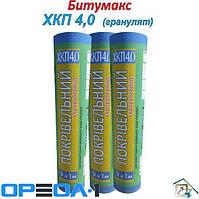 Битумакс ХКП 4.0 гр (Ореол-1)