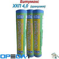 Битумакс ХКП 4.0 гр Базальт (Ореол-1)