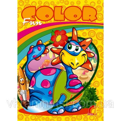Динозаврик. Водяна розмальовка. Fun color