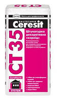 Штукатурка декоративная Короед Ceresit CT-35 зерно 2,5мм 25кг