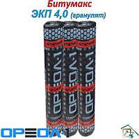 БИТУМАКС ЭКП 4,0 гр (Ореол-1)