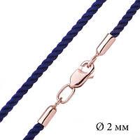 Шелковый синий шнурок с гладкой золотой застежкой (2мм)