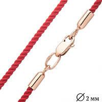 Шелковый красный шнурок с гладкой золотой застежкой (2мм)