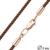 Шелковый коричневый шнурок с гладкой золотой застежкой (2мм)