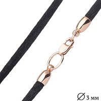 Шелковый шнурок с золотой гладкой застежкой (3мм)