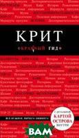 Сергиевский Ярослав Михайлович Крит. Путеводитель (+ карта)