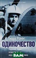 Гиора Ромм Одиночество. Падение, плен и возвращение израильского летчика