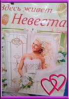 Свадебный набор для выкупа невесты со сценарием №2