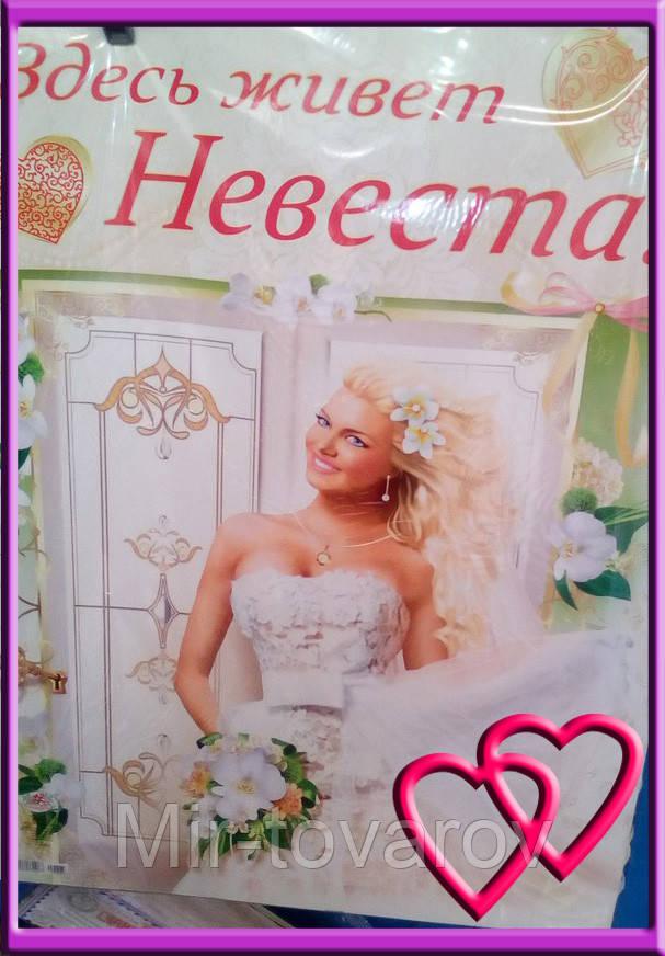 Свадебный набор для выкупа невесты со сценарием №2 - Mir-tovarov в Днепре