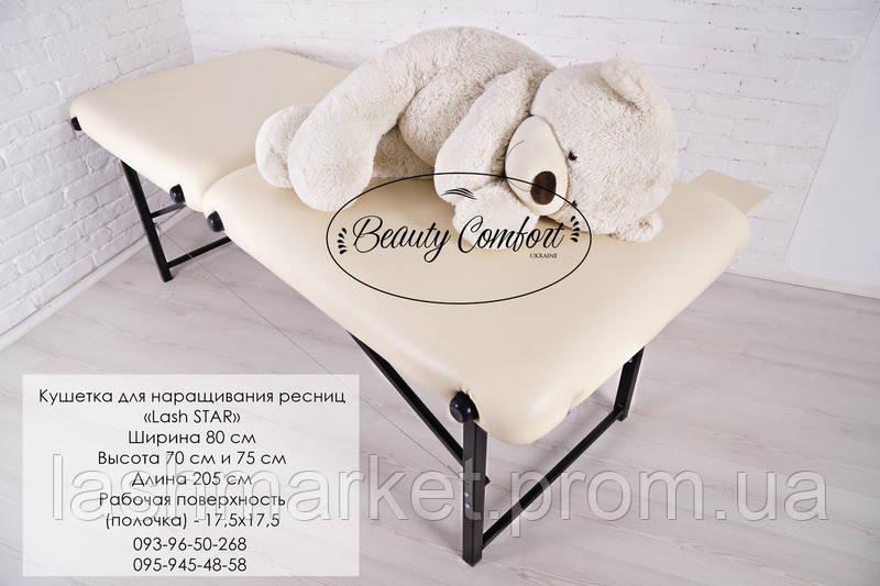 Кушетка для процедур украина цена для наращивания ресниц ортопедическая основа мягкая