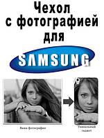 Cиликоновый чехол бампер сфото для Samsung Galaxy Core Plus G350/G350e