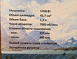 Бензокоса Байкал ББТ-5700, фото 2