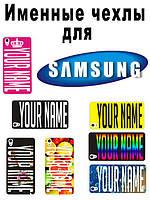 Именной силиконовый чехол бампер для Samsung Win Galaxy i8552