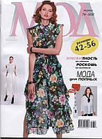 "Журнал по шитью. ""Журнал мод"" № 608, фото 1"