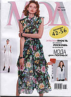 "Журнал по шитью. ""Журнал мод"" № 608"