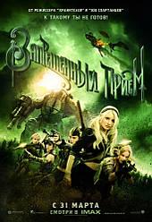 DVD-диск Заборонений прийом (Зак Снайдер) (США, Канада, 2011)