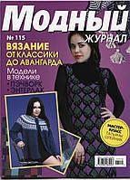 """Журнал по вязанию. """"Модный журнал"""" № 115"""