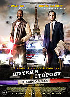 Шутки в сторону (DVD) 2012г.