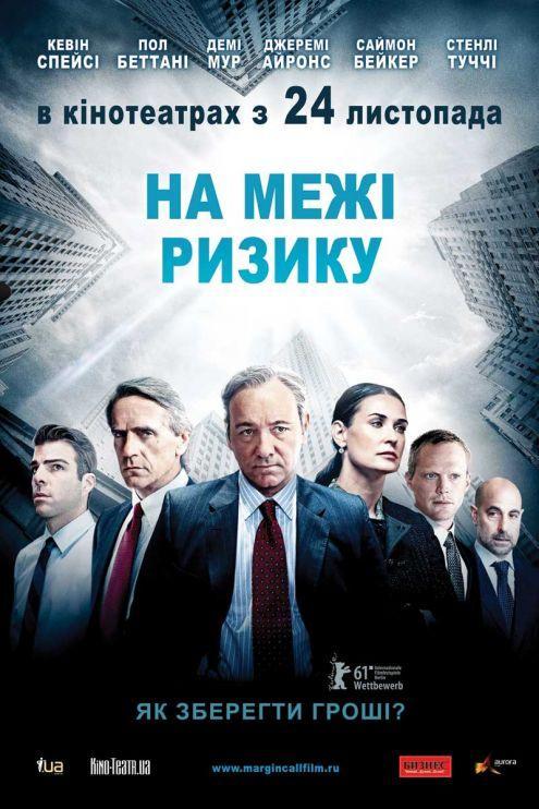 DVD-фильм Предел риска (К.Спейси) (США, 2011)