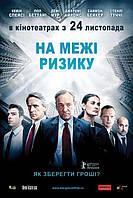 Предел риска (DVD) 2011г.