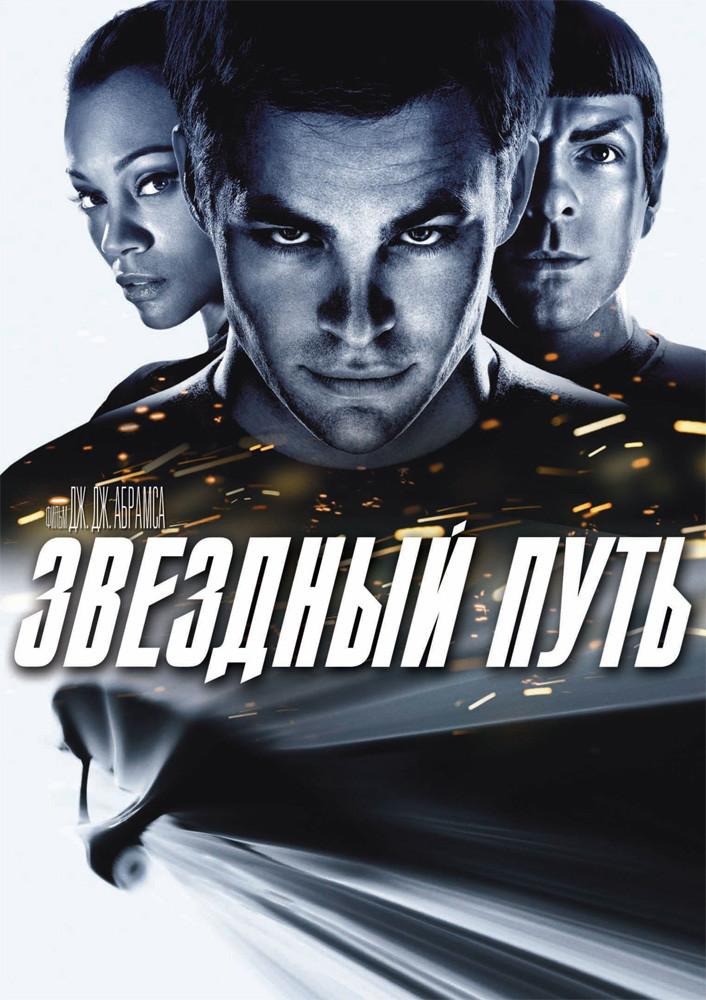 DVD-диск Звёздный путь (К.Пайн) (США, Германия, 2009)