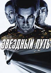 DVD-диск Зоряний шлях (К. Пайн) (США, Німеччина, 2009)