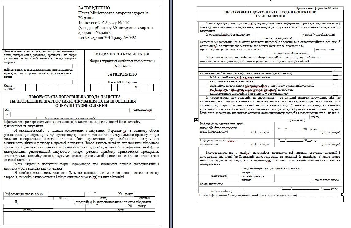 Інформована добровільна згода пацієнта на проведення діагностики, лікування та на проведення операції 003-6/о