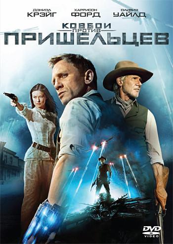 DVD-диск Ковбои против пришельцев (Д.Крэйг) (США, 2011)