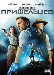 DVD-диск Ковбої проти прибульців (Д. Крейг) (США, 2011)