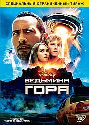 DVD-диск Відьмина гора (Д. Джонсон) (США, 2009)