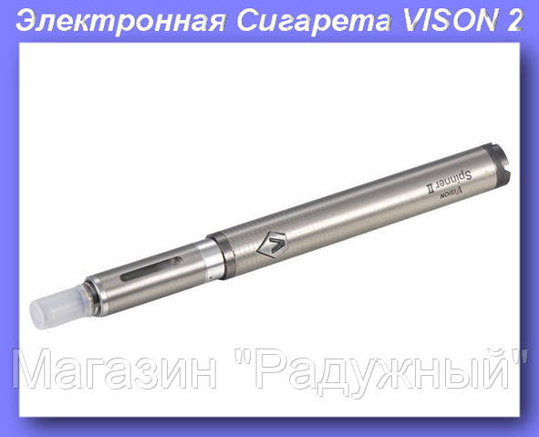 Эл. Сигарета VISON 2,Электронная сигарета Vision Spinner 2!Опт