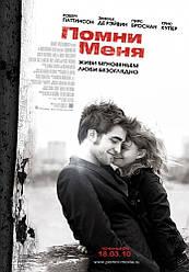 DVD-фільм Пам'ятай мене (Р. Паттінсон, П. Броснан) (США, 2010)