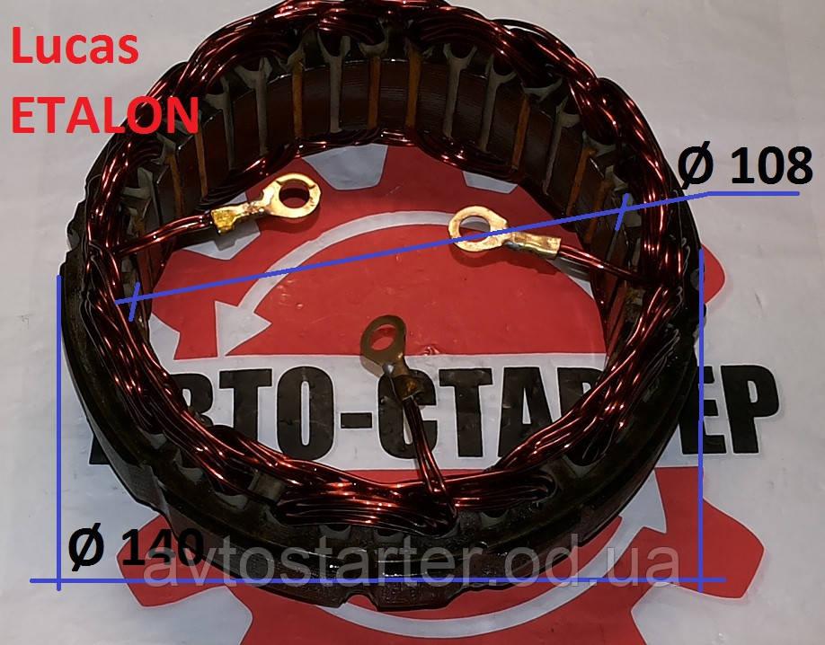 Статорная обмотка генератора Lucas ETALON A079 Euro-2 Euro-3 VOLVO 7 10 12 16 250 260 290 300 320 340 360 380