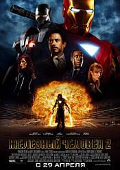 DVD-диск Залізна людина 2 (Р. Дауні мл.) (США, 2010)