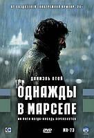 Однажды в Марселе (DVD) 2008г.