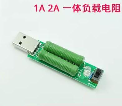 USB навантажувальний резистор 2 режими 1Ампер / 2 Ампера, нагрузочний резистор