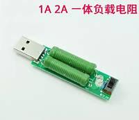 USB навантажувальний резистор 2 режими 1Ампер / 2 Ампера, нагрузочний резистор, фото 1