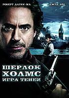 Шерлок Холмс: Игра теней (DVD) 2011г.