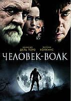 Человек - волк (DVD) 2010г.