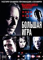 Большая игра (DVD) 2009г.