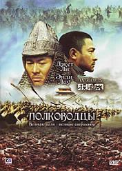 DVD-диск Полководці (Джет Лі) (Гонконг, Китай, 2007)