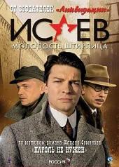 DVD-диск. Ісаєв. Молодість Штірліца (серіал) (2DVD) (Д. Страхів) (Росія, 2009)