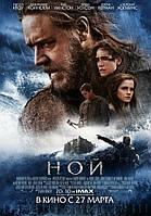 Ной (DVD) 2014г.